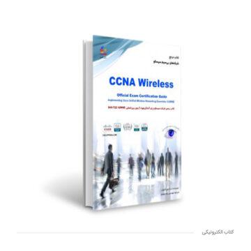کتاب شبکه های بی سیم سیسکو CCNA Wireless