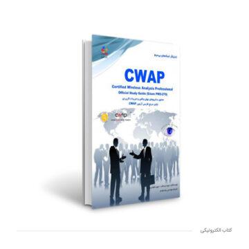 کتاب تحلیلگر شبکه های بی سیم CWAP