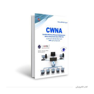 کتاب مدیریت شبکه های بی سیم CWNA