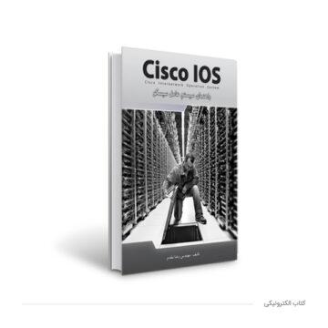 کتاب راهنمای سیستم عامل سیسکو