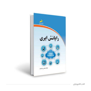 کتاب رایانش ابری Cloud Computing