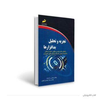 کتاب تجزیه و تحلیل بد افزار Malware Analysis