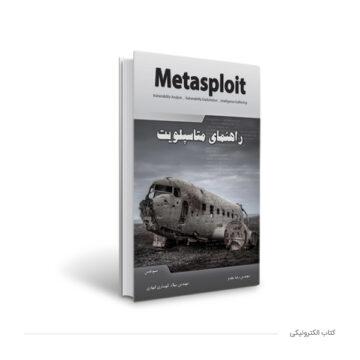 کتاب راهنمای متاسپلویت Metasploit