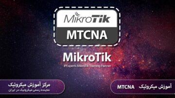 دوره میکروتیک MikroTik MTCNA
