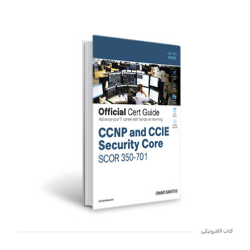 کتاب آموزش سیسکو CCNP and CCIE Security Core SCOR 350-701