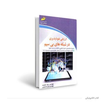 کتاب ارزیابی و تست نفوذ در شبکه های بی سیم Wireless Pentest