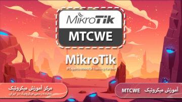 دوره MTCWE