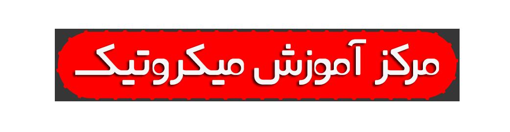 مرکز آموزش میکروتیک | میکروتیک ایران