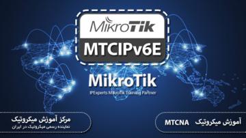 دوره آموزش میکروتیک MTCIPv6E